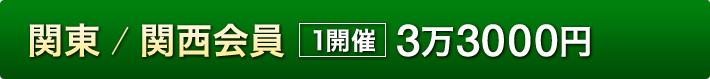 関東/関西会員(1開催3万3000円)