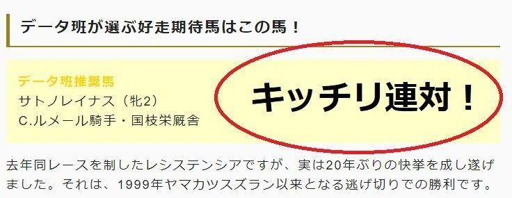 阪神JFD班