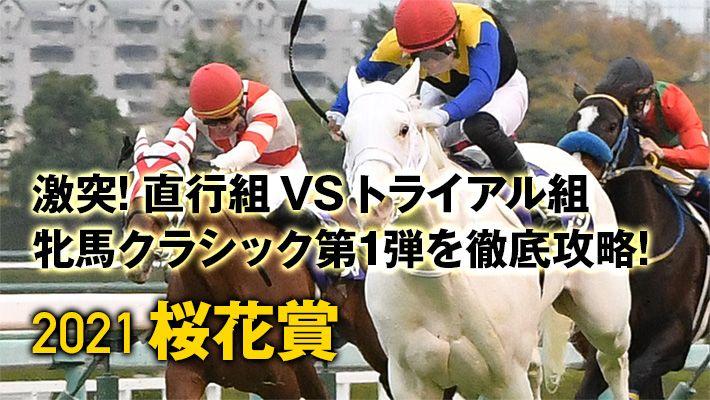 【桜花賞2021予想】データ班、調教班それぞれの推奨馬が出揃った!その根拠にも注目!