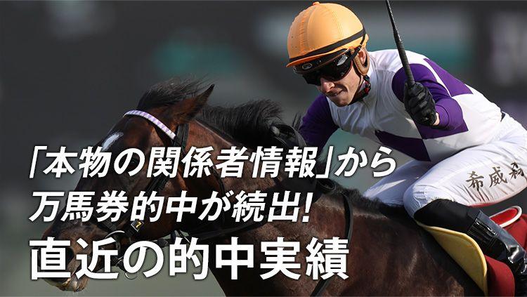 【的中速報】NHKマイルCで2万馬券ズバリ!GⅠ裏から万馬券量産中!