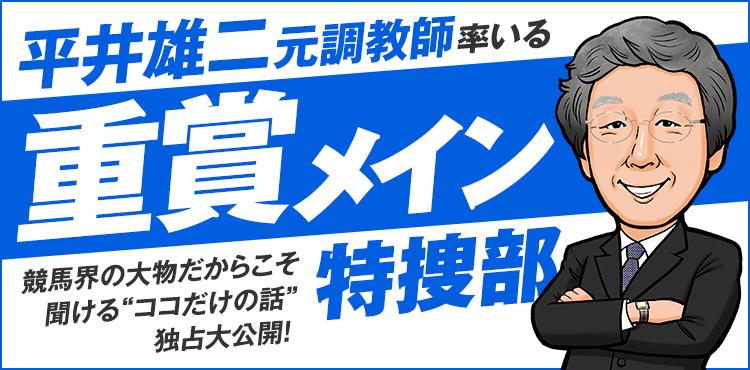 【重賞メイン特捜部】関係者直送!重賞の独占情報をお届け!