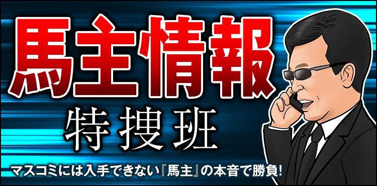 【馬主情報特捜班】馬主情報のエキスパート集団!