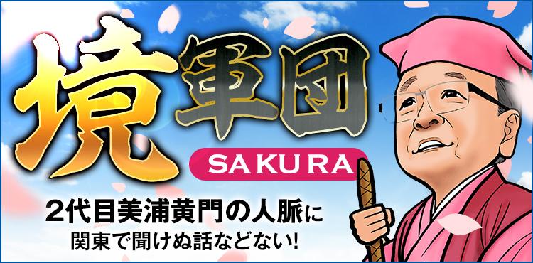 【境軍団SAKURA】関東馬の情報はこの男に任せろ!